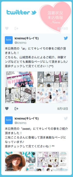 キレイモ 渋谷 Twitterでのモデルさんからの口コミと雑誌紹介01