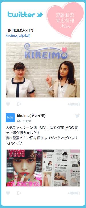 キレイモ 渋谷 Twitterでのモデルさんからの口コミと雑誌紹介02