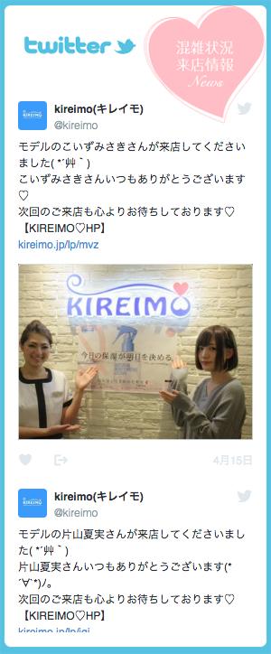 キレイモ 渋谷 Twitterでのモデルさんからの口コミと雑誌紹介03