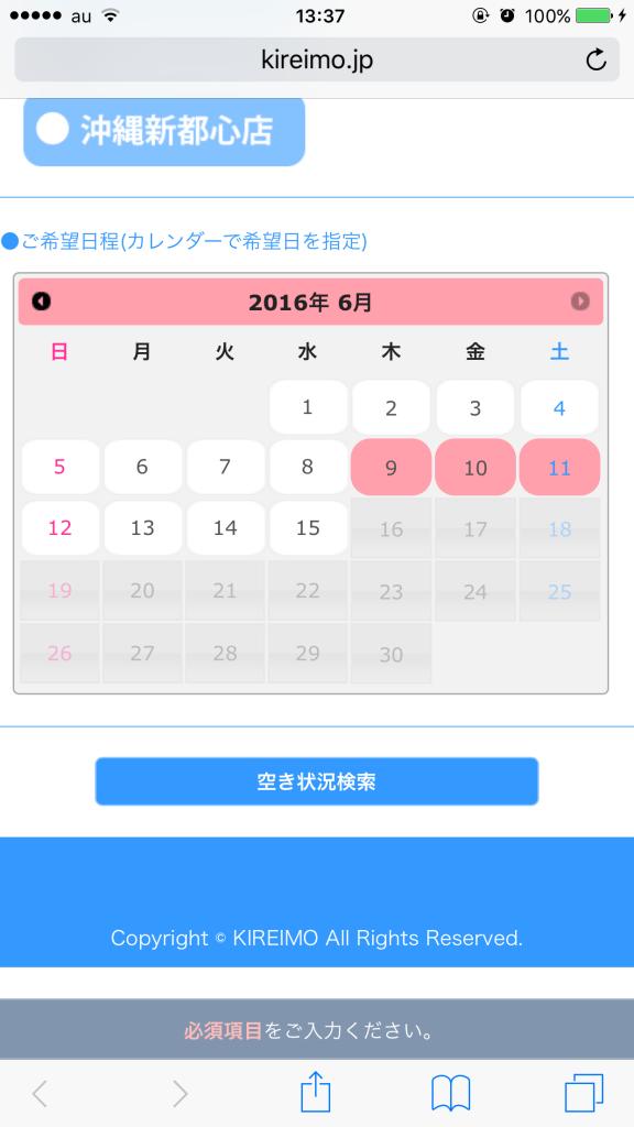 キレイモ 渋谷 予約画面図解03