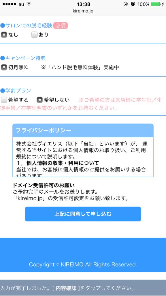 キレイモ 渋谷 予約画面図解05