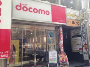 キレイモ渋谷道玄坂店1階にあるドコモショップ