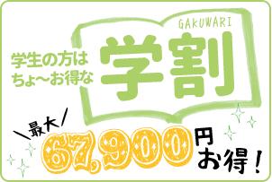 キレイモの学割(キレイモ渋谷道玄坂店、キレイモ渋谷宮益坂店を含む)