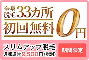 キレイモ渋谷道玄坂店、キレイモ渋谷宮益坂店の月額プランお申込みで初月無料キャンペーン
