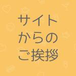 キレイモ渋谷 サイト紹介画面背景