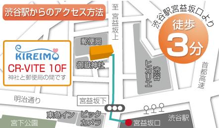 キレイモ渋谷宮益坂店へのアクセスマップ