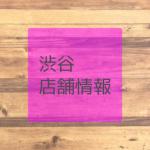 キレイモ渋谷道玄坂店、キレイモ渋谷宮益坂店の店舗情報はこちら