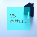 キレイモ渋谷道玄坂店、キレイモ渋谷宮益坂店と渋谷の全身脱毛サロン比較
